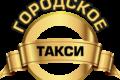 Городское такси в Нижнем Новгороде