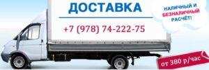 Грузовое такси в Симферополе