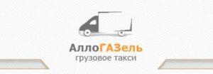 Грузовое такси в Челябинске
