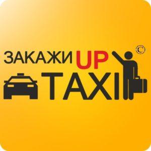 Ап такси в Симферополе