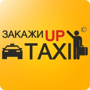 Ап такси в Севастополе