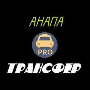 Анапа Про Трансфер