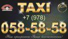 Любимое такси в Ялте