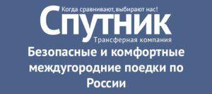 Такси Спутник Межгород в Самаре