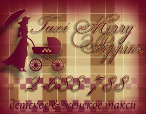 Такси Мэри Поппинс в Екатеринбурге