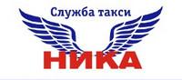 Такси Ника Межгород в Казани