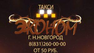 Такси Эконом в Нижнем Новгороде