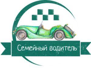 Семейный водитель в Екатеринбурге