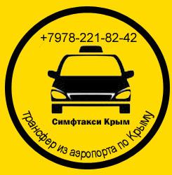 Симфтакси-Крым в Симферополе
