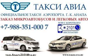 Такси Авиа в Анапе
