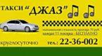 Такси Джаз в Челябинске