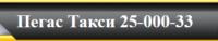 Такси Пегас в Казани