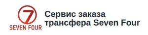 Такси Seven Four в Красной Поляне