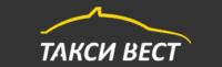Такси Вест в Перми