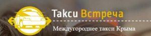 Междугороднее такси Встреча в Симферополе