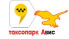 Такси Авис в Ростове-на-Дону