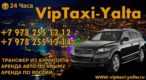 Вип такси в Ялте