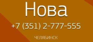 Такси Нова в Челябинске