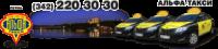 Такси Альфа в Перми