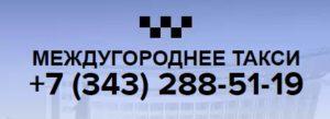 Такси Межгород в Екатеринбурге
