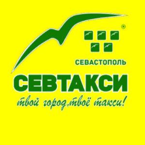Севтакси в Севастополе
