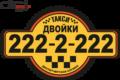 Такси 2222222 в Челябинске
