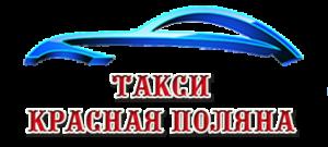 Такси Аэропорт Сочи-Красная Поляна
