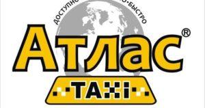Такси Атлас в Новосибирске