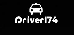 Такси Межгород Драйвер 174 в Челябинске