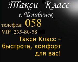 Такси Класс в Челябинске