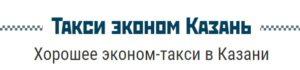 Такси Эконом в Казани