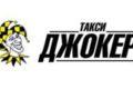 Такси Джокер в Екатеринбурге