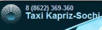 Такси Каприз-Сочи