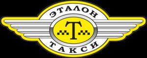 Такси Эталон в Симферополе