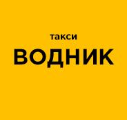 Такси Водник в Краснодаре