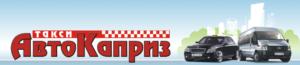 Такси Автокаприз в Екатеринбурге