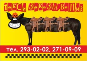 Народное такси в Перми