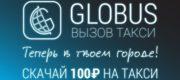 Такси Глобус в Омске