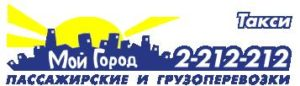 Такси Мой город в Новосибирске