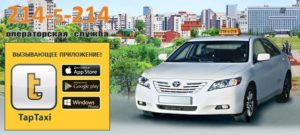 Такси Перемен в Перми