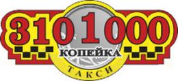 Такси Копейка в Екатеринбурге