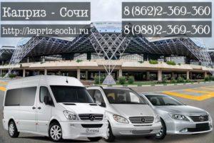 Такси Каприз-Сочи в Адлере
