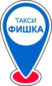 Такси Фишка в Екатеринбурге