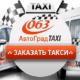 Такси Автоград в Екатеринбурге