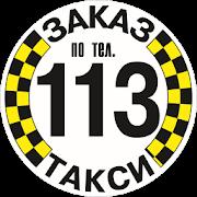 Такси Ангел в Перми