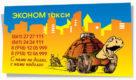 Такси Эконом в Краснодаре