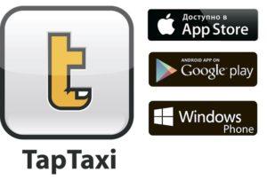 Тап такси в Краснодаре