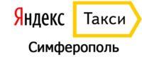 Яндекс такси в Симферополе