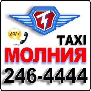 Такси Молния в Челябинске