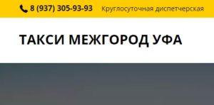 Такси Межгород в Уфе